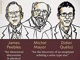 2019诺贝尔物理学奖得主 三位新晋诺奖得主科研生涯及成就介绍