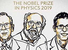 2019年诺贝尔奖!今年诺贝尔物理学奖得主揭晓