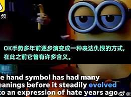 合照比OK手势被开除 象征种族仇恨符号的