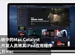 苹果发布新版Mac系统 iTunes正式退役替代体