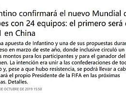 世俱杯在中国举办是真的吗?国际足联俱乐部世界杯简介