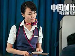 《中国机长》票房破20亿!或有望逆袭《我和我的祖国》
