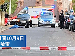 德国哈雷市枪击案 至少造成2人死亡