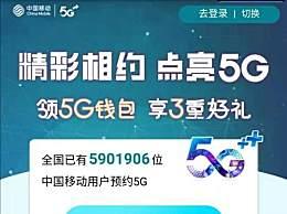 近千万用户预约5G 5G套餐什么时候发布贵不贵
