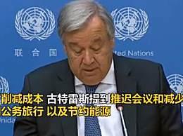 联合国10月底可能就没钱了! 美国是拖欠会费最多的国家
