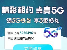 """近千万用户预约5G 三大运营商开启""""预约战"""""""