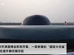 UFO形直升机现身直博会 超级大白鲨气势非凡