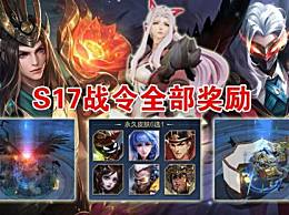 王者荣耀s17赛季更新时间2019 s17赛季开始及结束时间