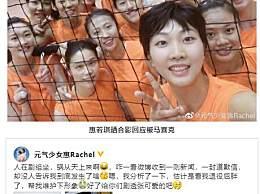 惠若琪回应打马赛克 惠若琪被打码天津体育道歉事件始末