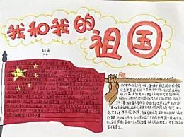 小学生国庆节手抄报简单又漂亮的都有哪些