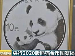 """2020版熊猫金币图案公布 母子熊猫""""圈粉""""无数!"""
