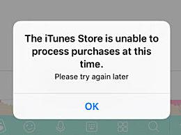 苹果手机弹窗bug令人抓狂 显示iTunes Store无法购买