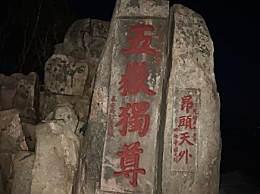 中国五大名山都有哪些?