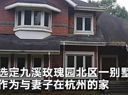 金庸杭州6800万别墅仍是毛坯 千万天价到底值不值当