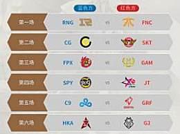 S9小组赛赛程 lol英雄联盟S9小组赛赛程时间表分组结果