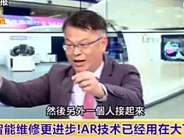 国产大飞机AR震惊台湾榨菜哥 台湾AR公司压力大