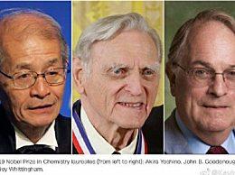 诺贝尔化学奖揭晓 2019诺贝尔化学奖获得者是谁