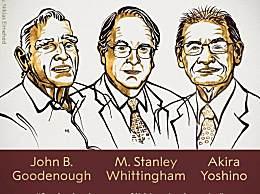 2019诺贝尔化学奖得主揭晓 2019年诺贝尔化学奖获得者名单