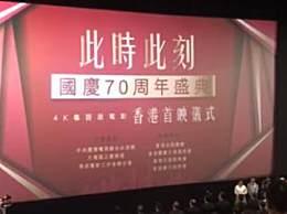 香港观众全体起立高唱国歌 国庆70周年盛典电影首映