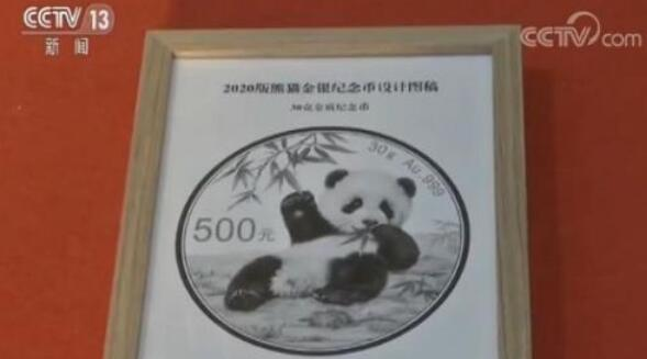 央行2020版熊猫金币 熊猫金币长什么样收藏价值高吗
