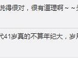 陈乔恩谈女性四十岁!曾因年龄和身材遭人议论 坦言人都会老