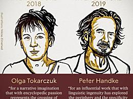 诺贝尔文学奖双黄蛋!共选拔出2018年与19年两位得主