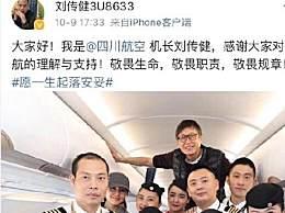 中国机长原型认证微博 刘传建微博账号id叫刘传健3U8633