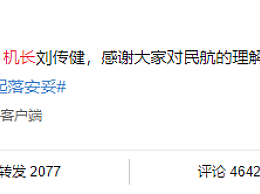 中国机长原型认证微博了:刘传健3U8633
