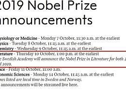 2019诺贝尔文学奖什么时候揭晓?诺贝尔文学奖预测名单