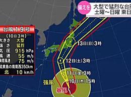 日本19号超级台风 将会出现大到暴雨天气