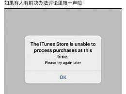 �O果手�C�F��窗bug �O果手�C提醒iTunes store不能�理怎么回事