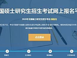 2020考研正式报名入口地址 2020考研报名流程步骤详解