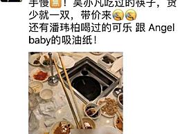 吴亦凡用的筷子被售卖!Baby吴亦凡吃火锅筷子被售 网友:太病态