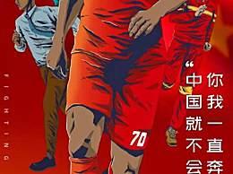 世预赛中国队VS关岛队比赛时间 中国VS关岛比赛比分预测