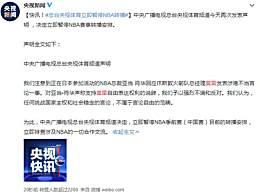 央视暂停NBA转播 肖华再发声明仍未道歉