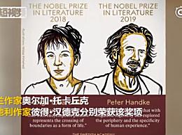 """今年诺贝尔文学奖为何是""""双黄蛋""""?两位获奖者是谁"""