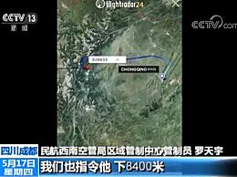 四川3u8633航班事件全过程 川航3u8633紧急事件细节回顾