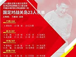 中国男足国家队世预赛名单有谁?战关岛23人大名单
