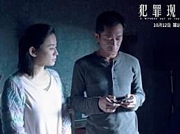 古天乐 宣萱《犯罪现场》!时隔十八年银幕重聚再合作