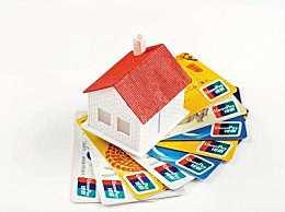 信用卡买房被叫停 缴纳物业费等被限额交易