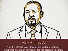 2019诺贝尔和平奖!埃塞俄比亚总理获奖 因解决了与邻国冲突