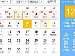 国庆节放假调休时间安排 2019年10月12日还要上班吗
