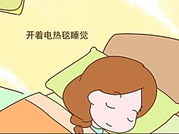 电热毯可以一直开着吗 长期使用电热毯对人体的4大危害