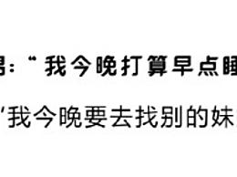 渣男语录翻译大全 渣男常说的9句经典语录 背后竟有如此深意