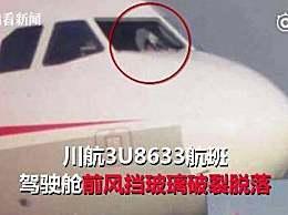 飞机挡风玻璃破裂事故责任归谁 川航8633飞机挡风玻璃脱落事故全过