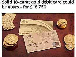 世界首张纯金银行卡!售价约1.87万英镑