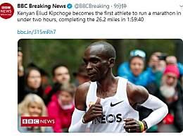 马拉松跑进2小时!基普乔格刷新世界纪录 两小时内跑完马拉松