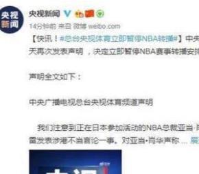 nba最新新闻 NBA莫雷说了什么英文翻译