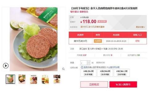 国内首款人造肉饼 有这钱买多少斤肉了