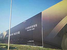 李嘉诚售大连地产 孙宏斌开价40亿元接盘